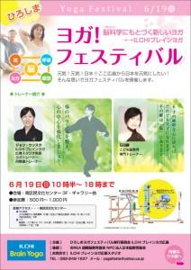 広島でヨガフェスティバル-チラシ1