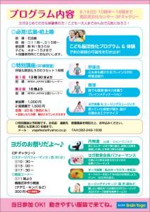 広島でヨガフェスティバル-チラシ2