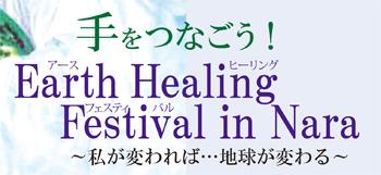 奈良でアースヒーリングフェスティバル