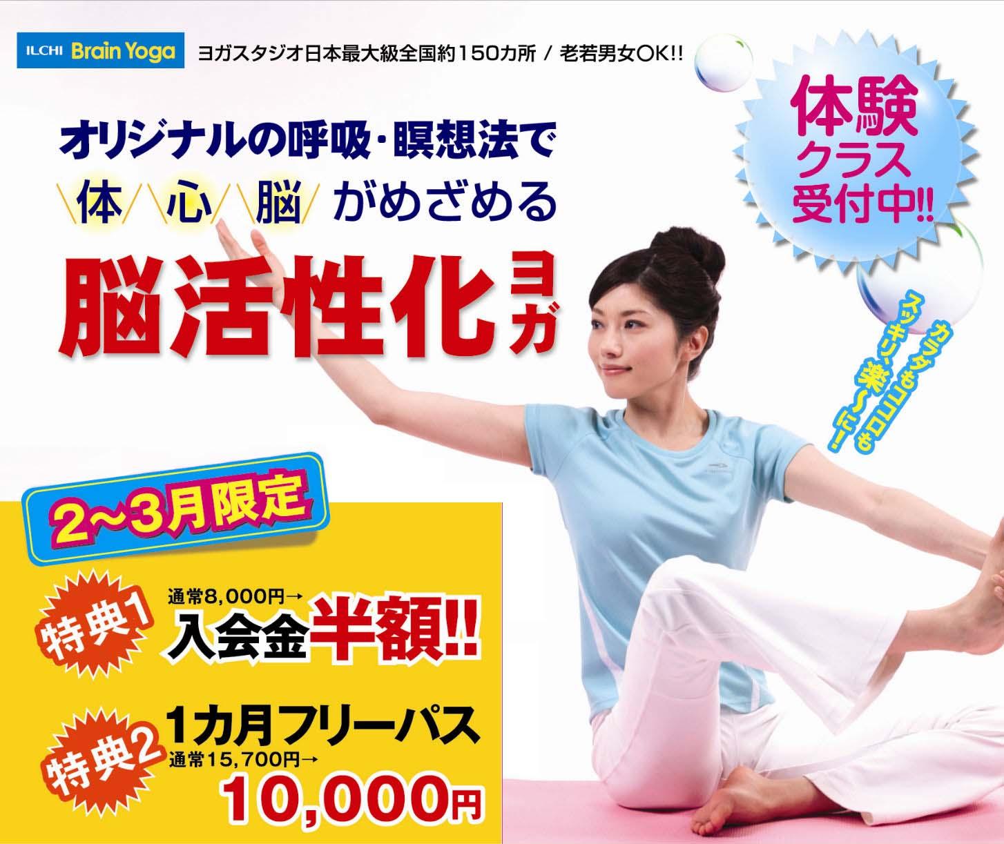 2、3月限定「入会金半額」キャンペーン
