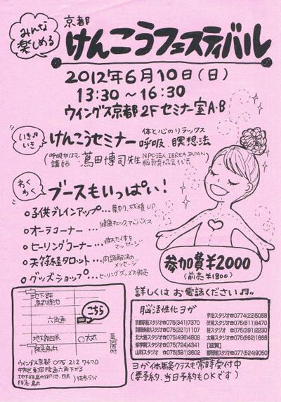 イルチブレインヨガ 京都でヨガの総合イベント