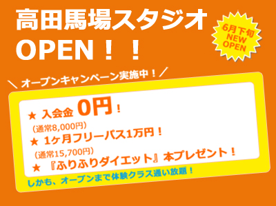 イルチブレインヨガ高田馬場スタジオキャンペーン
