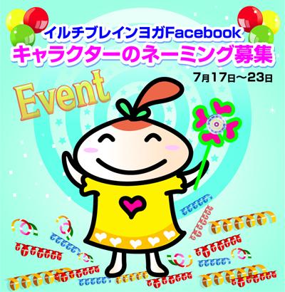 イルチブレインヨガ公式facebookキャラクターのネーミング募集