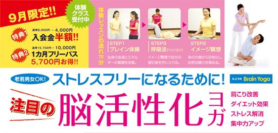 イルチブレインヨガ☆9月の入会金半額キャンペーン