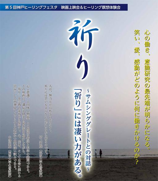 神戸でドキュメンタリー映画『祈り』上映