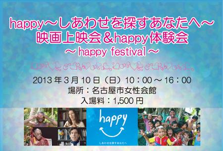 ヨガイベント~イルチブレインヨガが名古屋でドキュメンタリー『happy』を上映